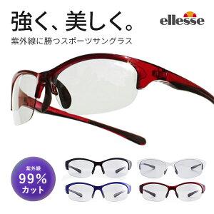 エレッセ サングラス スポーツサングラス レディース 偏光サングラス uvカット 薄り 色 偏光レンズ ellesse ES-S205HL