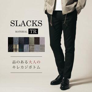 スラックス メンズ TRストレッチ テーパードスラックス カジュアルスーツ メンズ スリム テーパードパンツ ブランド セットアップ