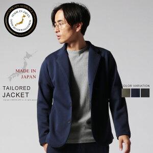 テーラードジャケット メンズ 日本製 4段スムース セットアップ対応 リラックス テーラード ジャケット 春 秋 冬 2019fw トレンド 着回し UpscapeAudience アップスケープ オーディエンス AUD2994