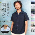 【メンズ】夏におしゃれに着られる「オープンカラーシャツ」のオススメを教えてください。