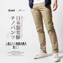チノパン メンズ ビジネスパンツ 日本製 テーパード スキニー ストレッチ チノパンツBIG SMITH ビッグスミス SPU スプ