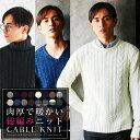 【C福袋】ケーブルニット メンズ ニット セーター メンズ ...