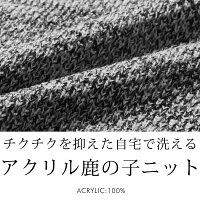 ニットメンズアクリルニット鹿の子秋冬メンズファッションクルーネックVネックCネック