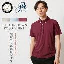 ポロシャツ メンズ メンズファッション 日本製 コーマ天竺 ボタンダウン Upscape Audience アップスケープオーディエンス SPU スプ SPU別注