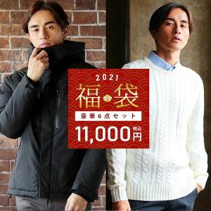 福袋 メンズ 2021 新春 6点入り メンズファッション 【アウター/ジャケット/ニット/シャツ/パンツ入り確定】S M L XL LL 人気