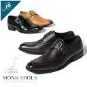 革靴 シューズ ビジネスシューズ 日本製 本革 モンク シングル ストラップ タイプ ビジネス シューズ SPU スプ