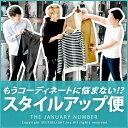 【定期便】スタイルアップ便 メンズファッション 定期便 頒布会 定期購入 おしゃれ おまかせ便