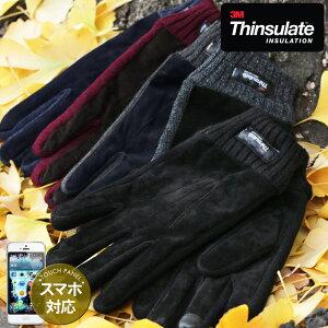 手袋 メンズ 冬 スマホ対応 スエード レザー シンサレート グローブ 手ぶくろ 豚革 本革 男性 紳士 防寒 暖かい スマホ手袋 F フリーサイズ ギフト プレゼント