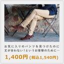 〓+1,400円(税抜)で自分専用サイズに!〓 ボトムス限定丈直し1,400円サービス メンズ