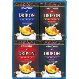 【メーカー在庫限り】21-0429-071キーコーヒー ドリップオンコーヒーギフト(20袋) CAG-20N 4901372292412