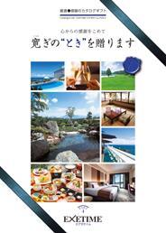 カタログギフト エグゼタイム PART4 EXETIME PART4 【30,600円コース】
