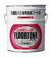 メーカー在庫限りリスロン抗菌剤入り耐久樹脂コート剤フロアトーン 18L:スパート