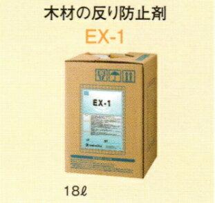 メーカー在庫限りリスロン 反り防止剤 EX-1 18L:スパート