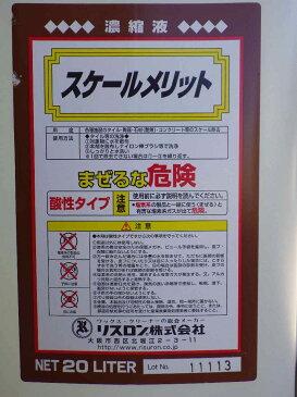 メーカー在庫限りリスロンスケール除去強力洗浄剤スケールメリット 20L