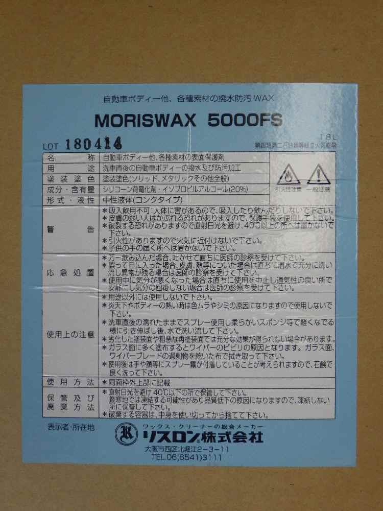 メーカー在庫限り(画像はイメージです)リスロン超撥水、防汚剤モリスワックス 18Lカーワックス(万能タイプ)MoRisWAX5000FS(濃縮タイプ):スパート