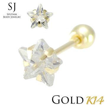 ゴールド ピアス 20G スターダイヤモンド バーベル ボディピアス キャッチ ボール14K 金