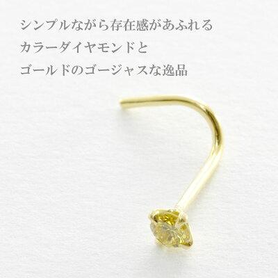 鼻ピアス18金ダイヤモンド18kイエロー
