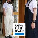 JAPAN BLUE JEANS ジャパンブルージーンズ オーバーオール サロペット 岡山製 白 キナリ ホワイトデニム インディゴ つなぎ デニムパンツ ジーンズ パンツ ヴィンテージ ジーパン メンズ レディース ユニセックス 岡山県 岡山デニム 送料無料 j851151・・・