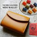 【40代女性】自分へのご褒美に!オススメの三つ折りお財布のおすすめは?