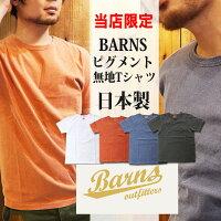 BARNSバーンズTシャツ無地メンズスクィーズココナッツコラボBARNSOUTFITTERSバーンズアウトフィッターズウォッシュ加工6714sqc固め生地丸胴日本製コラボレーションMサイズLサイズXLサイズ大きいサイズネイビーブルー