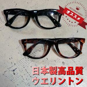 【日本製の伊達メガネ】眼鏡 ウェリントンメガネ ウェリン型 セルフレーム めがね メガネ 伊達メガネ ファッション小物 アクセサリー オシャレ小物 雑貨 レディース メンズ 日本製 ケース付 プレゼントおすすめ 日本人の顔に合いやすい形 くろ ブラウン 茶系 8552a