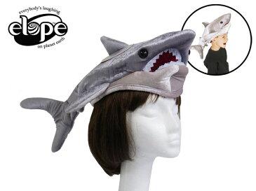 ☆ELOPE【イロープ】KIDS SHARK キッズ シャーク 13166 13876【供】 [サメ 鮫 帽子 コスプレ 誕生日 イベント お祝い 宴会 面白い 珍しい 衣装 子供 さかなクン]イースター 10P26Mar16