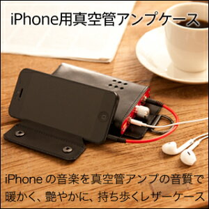 iPhoneの音楽を真空管の音色に変えて持ち歩くレザーケース iPhone用真空管アンプケース ELEKI...