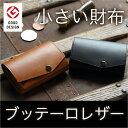 グッドデザイン賞受賞 小さい財布 abrAsus(アブラサス)メンズ財布 小銭入れ付き三つ折り財布 極小財布。携帯性、機能性、デザイン性…