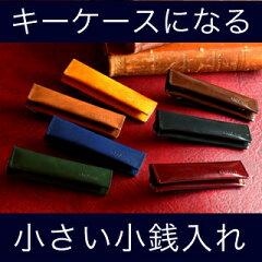 「小さい小銭入れabrAsus」は、生活を快適にする4つのしかけが詰まったコインケース。小銭は15...