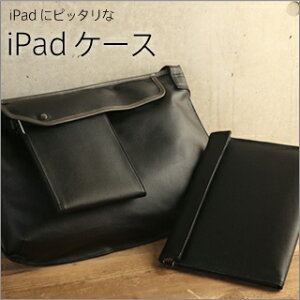通勤で、旅行先で、すぐに欲しい情報をiPadで。iPadケース abrAsus (アブラサス)は「iPadがつ...