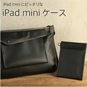 iPad miniをケースに入れて通勤や旅行へ。iPad miniケース abrAsus(アブラサス)は、「iPadが...
