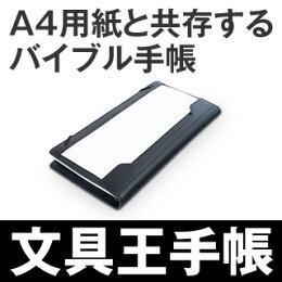 文具王手帳@bungu_o