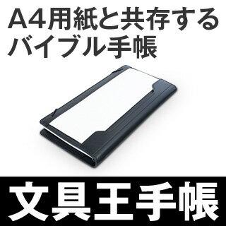 A4用紙と共存するバイブル手帳。文具王手帳 @bungu_o
