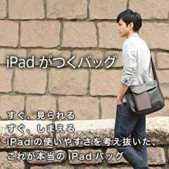 すぐ、見られるすぐ、しまえるiPadの使いやすさを考え抜いた、究極のiPadバッグiPadがつくバッグ