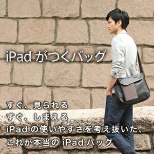 すぐ、見られるすぐ、しまえるiPadの使いやすさを考え抜いた、究極のiPadバッグ【iPadがつくバ...