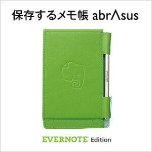 保存するメモ帳 abrAsus Evernote バンドル版