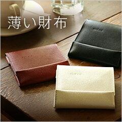 【楽天ランク連続1位】究極の薄さが人気!特別な構造で実現。薄いな小銭入れ付き財布♪コンパク...