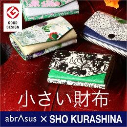 小さい財布abrAsus×SHOKURASHINAスペシャルエディション
