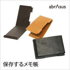 保存するメモ帳 abrAsus(アブラサス)メンズ・レディースとも使える、携帯性、機能性、デザイン性を追及した人気の新作革(レザー)手帳です。男性・女性へのプレゼントにもお勧めです。スーパークラシック