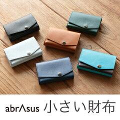小さい財布 abrAsus( アブラサス )メンズ 小銭入れ付き三つ折りの極小メンズ財布。携帯性、機能性、デザイン性のバランスを追及した人気の革財布。男性へのプレゼントにもお勧めの紳士用財布。スーパークラシック