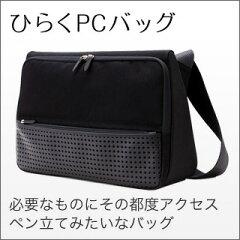 スーパークラシック「ひらくPCバッグ」はカフェでもデスクでも、開いた状態でバッグを置いておける!