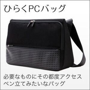 スーパークラシック「ひらくPCバッグ」はカフェでもデスクでも、開いた状態でバッグを置いてお...
