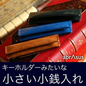 「小さい小銭入れabrAsus」は、コイン・紙幣・キーだけを一緒に持ち歩く、キーホルダーのような...