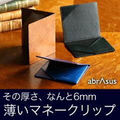 「薄いマネークリップabrAsus」は、マネークリップをゼロベースで考えた「特別な構造」で、薄さ...
