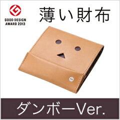 2013年グッドデザイン賞受賞【薄い財布 abrAsus】が、よつばと!の人気キャラクター「ダンボー...