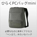 【ひらくPCバッグmini(ミニ)】PCバック パソコンバック PCケース メンズ ショルダー…