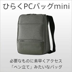 【ひらくPCバッグmini(ミニ)】PCバック パソコンバック PCケース メンズ ショルダー バッグ SUPER CLASSIC パソコン ケース MacBook Air13インチまで ipad ipad3 ipad4も収納 かっこいい 持ち運ぶ おしゃれ いしたにまさき ひらく 開く ビジネスバッグ 肩掛け 自立 バック
