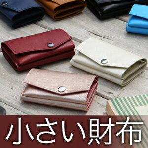 手のひらやポケットに、さっと収まる快適さ。一般的な小さい財布より、ダントツに小さいお財布...