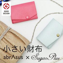 小さい財布abrAsus×SugarPlusスペシャルエディション