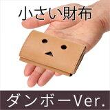 【小さい財布 abrAsus ダンボーVer.】よつばと!の人気キャラクターダンボーと、ほぼカードサイズの極小財布「小さい財布 abrAsus」がコラボ。札入れ、コインケース、カードケースが三つ折り革財布に。アブラサス ダンボー財布。プレゼント、ギフトに